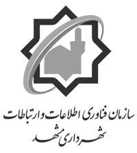 سازمان فناوری اطلاعات و ارتباطات شهرداری مشهد